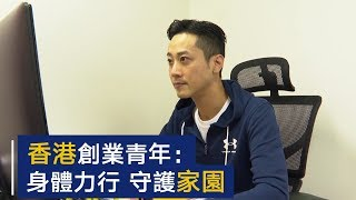 港人说 · 香港创业青年:身体力行 守护家园 | CCTV