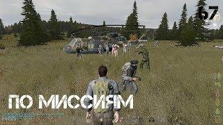 Arma 2 Dayz Origins Mod - По миссиям #67