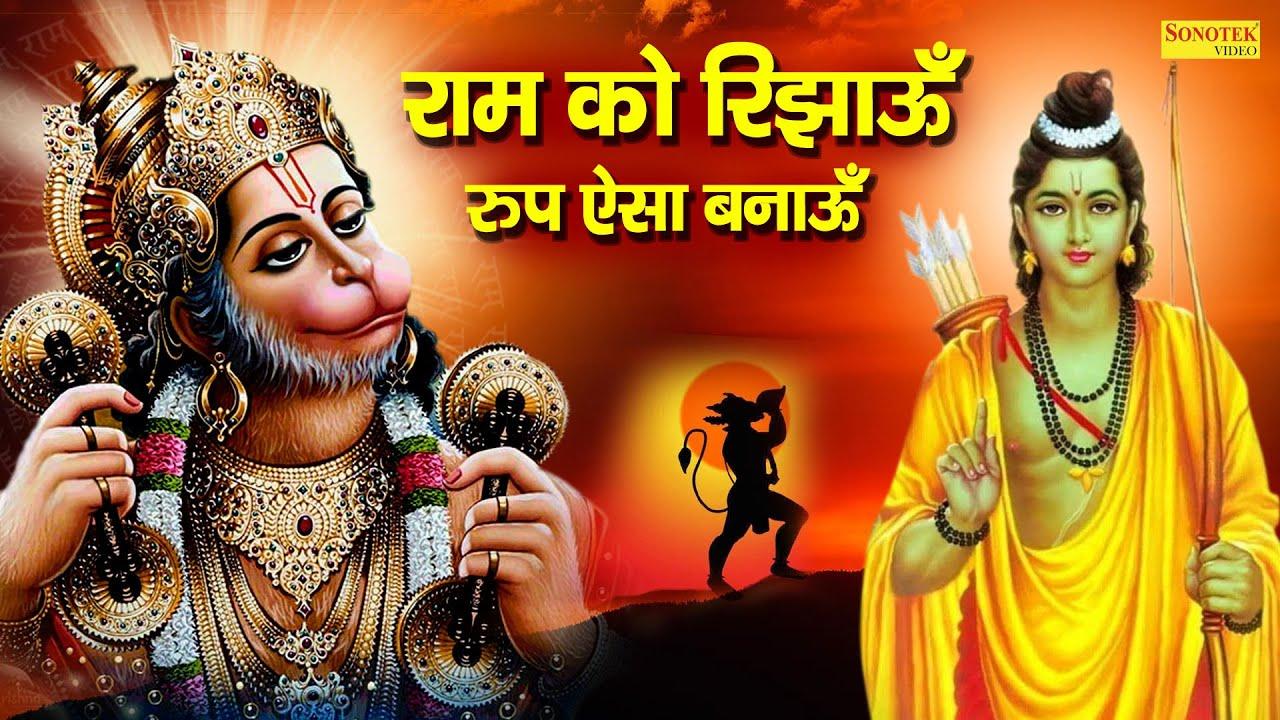 राम को रिझाऊ रूप ऐसा बनाऊ | अंजलि जैन | Hanuman Bhajan | नॉनस्टॉप हनुमान भजन | Bhajan 2021