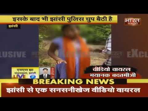 Jhansi : दरिंदगी का सनसनीखेज Video Viral