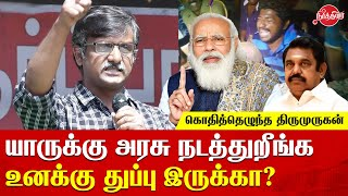 Thirumurugan Gandhi angry speech on Modi and Edappadi Palanisami | Tamilnadu Fishermen Incident