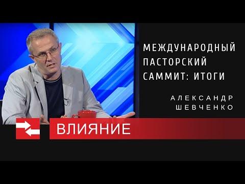 """программа """"Влияние"""" Международный"""