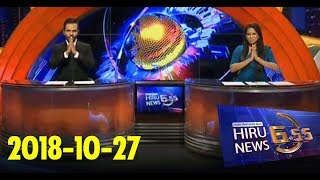 Hiru News 6.55 PM | 2018-10-27 Thumbnail