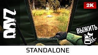 №2 Военная база Тисы • DayZ Standalone • 60fps1440p