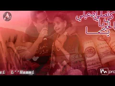 Fouzi L'Hammi Ki Tsali Adili Blkhir Ya youma  2011 فــــوزي الـحـامـي   كي تصلي أدعيلي بالخير يا