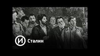 Сталин   Телеканал