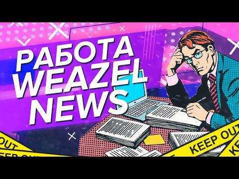 Как вступить в Weazel News | Заработок в визл ньюс | Отделы новостей | Majestic RP | Gta 5 RP