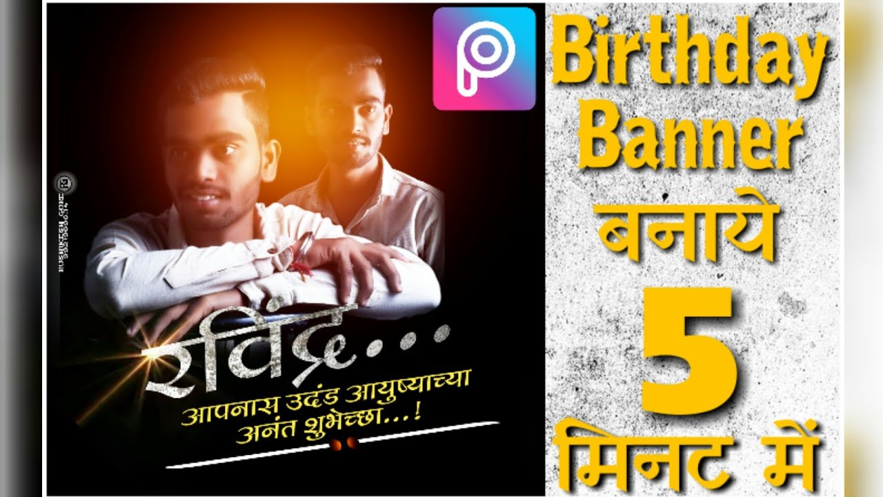 How To Make Birthday Banner In Picsart बर थड ब नर