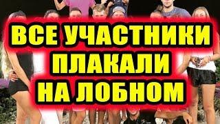 Дом 2 новости 6июня 2018 (6.06.2018) Раньше эфира