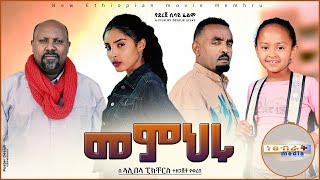 መምህሩ - Ethiopian Movie Memheru 2021 Full Length Ethiopian Film Memeheru 2021, Memhru