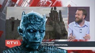 Разбор трейлера 8ого сезона Игры Престолов в прямом эфире RTVI