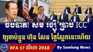 ដំណឹងពីលោក សម រង្ស៊ី នៅតុលលការ អន្តរជាតិ សូមស្តាប់, Cambodia Hot News, Khmer News