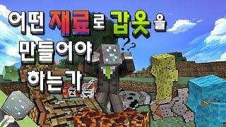 figcaption 어떤 블럭으로도 갑옷을 만들수 있다고? 마인크래프트 블럭 갑옷 모드 Minecraft - Block Armor Mod 바위골렘