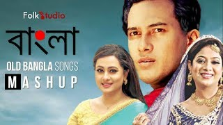 Presenting old bangla movie songs 2020 mashup sung by lipu. this contains some greatest hits of bangladeshi songs. you will fall in love with th...