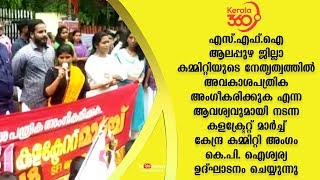 KP Aishwarya inaugurating SFI march towards Alappuzha Collectorate | #Kerala360