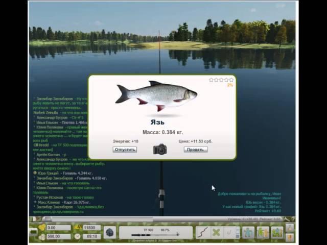 поймал пиу схема турниров в трофейной рыбалке интернет