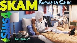 SKAM - Строим в The Sims 4 комнату Саны из сериала Стыд