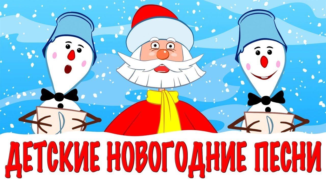 Рождественские Песни для Детей | детская музыка с видеоклипами смотреть в онлайн бесплатно