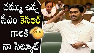 Cm Jagan Speech About Priyanka Reddy I Silver Screen