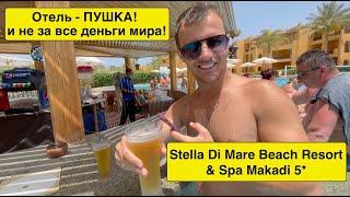 Египет 2021 ПОЧЕМУ ОН Stella Di Mare Beach Resort Spa Makadi 5 Не за все деньги мира