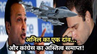 Rahul Gandhi पर 5000 करोड मानहानि का दावा। कांग्रेस का अस्तित्व समाप्ति की ओर