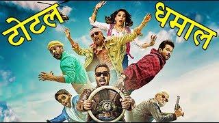 Hindi Movie - Total Dhamaal - Ajay Devgan, Madhuri Dixit, Anil Kapoor - Trailer Launch - Full Video