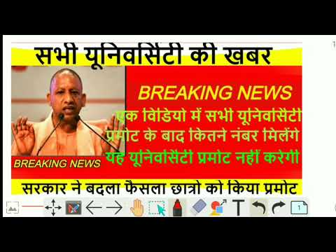 B.A,B.Sc,B.Com, MGKVP.AC.IN || परीक्षा date बदल गया है || 2019-2020 from YouTube · Duration:  2 minutes 36 seconds