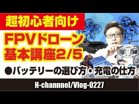 Фото 【初心者向】FPVドローン基本講座 2/4-バッテリ編-vlog227