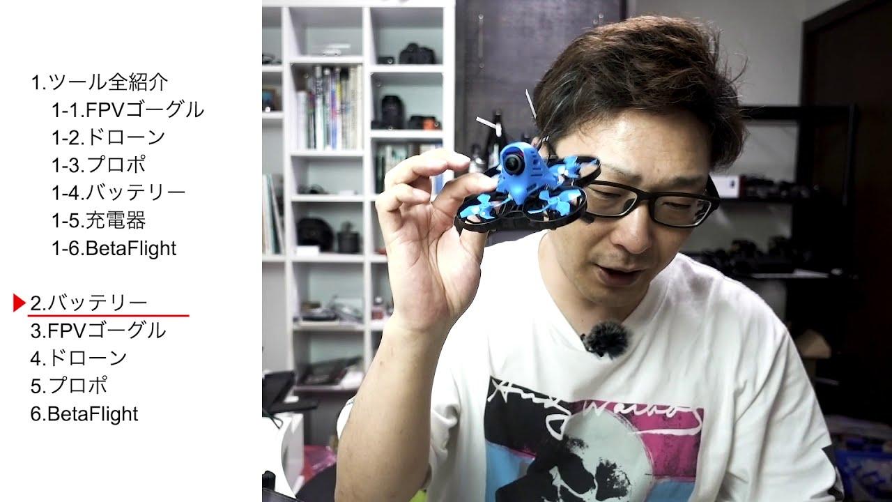 【初心者向】FPVドローン基本講座 2/4-バッテリ編-vlog227 фото