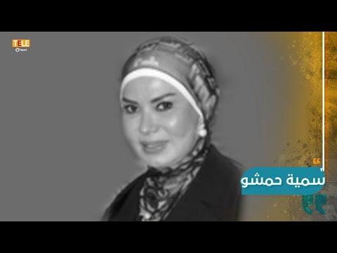 المرأة المُعفاة من عقوبات دولتين.. سمية حمشو  - 13:57-2020 / 8 / 2