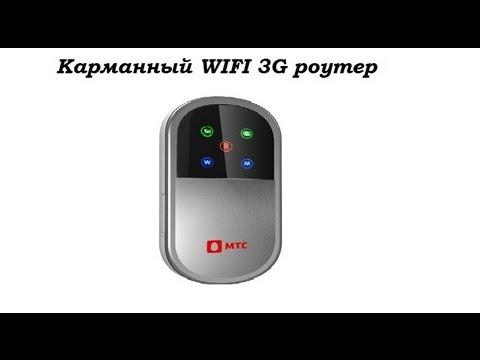 Карманные 3G Wi - Fi роутеры - YouTube