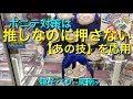 【UFOキャッチャー】ラブライブ!サンシャイン!メガジャンボ寝そべりぬいぐるみ~松…