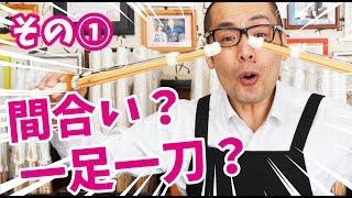 【剣道】今さら聞けない!間合い。その①【百秀武道具店 Hyakusyu Kendo】 thumbnail
