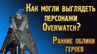 Какими могли быть персонажи Овервотч? | Ранние концепты героев Overwatch