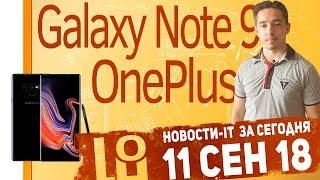 Новости IT. Завтра iPhone, OnePlus 6T, Ulefone Armor X, Samsung Galaxy Note9
