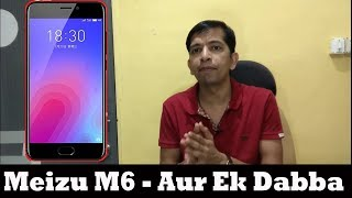 Meizu M6 Mobile Phone - Launch, Price, Specification,Review in India | Details (Hindi)