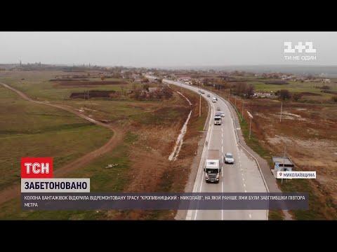 Найгіршу дорогу України