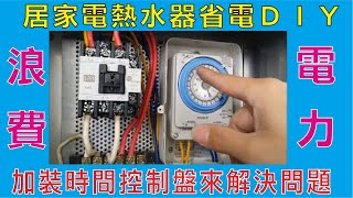 居家電熱水器省電DIY,三經半夜大家熟睡,熱水器為了保持設定溫度,依然持續加熱浪費電力,加裝時間控制盤來解決問題
