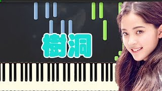 樹洞 - 歐陽娜娜 (Piano Tutorial Synthesia)