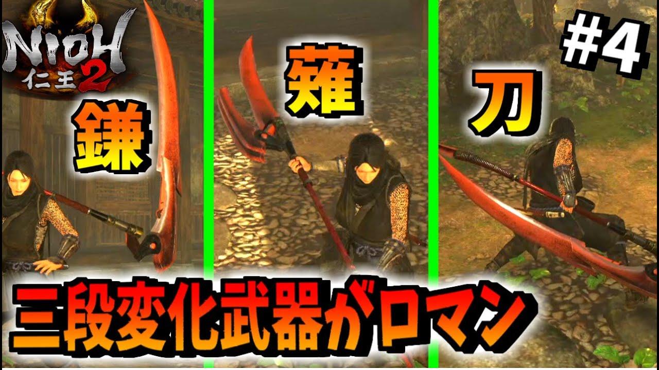 仁王2 薙刀鎌