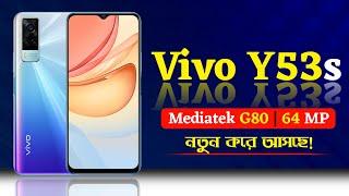 Vivo Y53s 4G Full Review in Bangla | Vivo Y53s 4G Price In Bangladesh | নতুন করে আসছে!