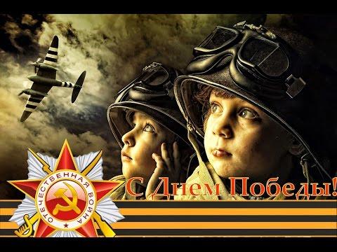 День победы. Дети герои!