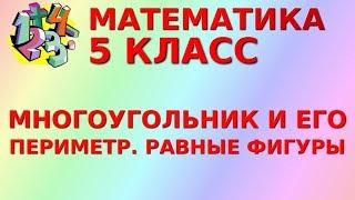 МНОГОУГОЛЬНИК И ЕГО ПЕРИМЕТР. РАВНЫЕ ФИГУРЫ. Видеоурок | МАТЕМАТИКА 5 класс