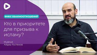 Кто в приоритете для призыва к исламу Айдер Рустемов Фикх взаимоотношений Мечеть в Киеве