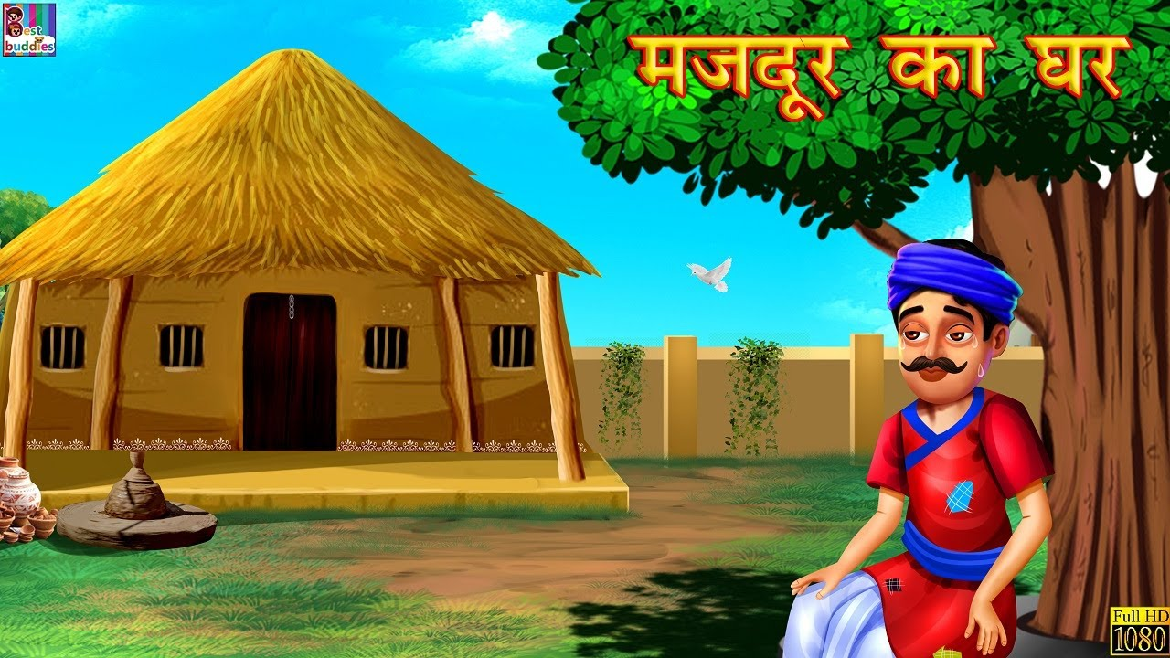 मजदूर का घर | Hindi Stories | Hindi Kahaniya | Hindi Moral Stories | Majdoor Ki Kahani | Kahaniya