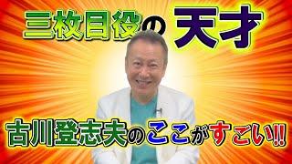 【三枚目役の天才】「古川登志夫」さんのここがすごい!!ピッコロ×ベジータエピソードも