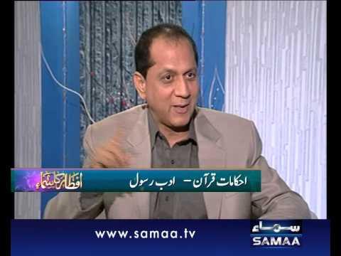 Iftar Ka Samaa July 21, 2012 SAMAA TV 23