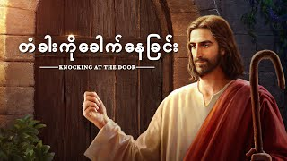 Myanmar Gospel Movie 2019 (တံခါးကိုခေါက်နေခြင်း) Wise Virgins Meet the Return of the Lord