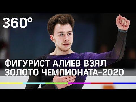 Российский фигурист Дмитрий Алиев стал чемпионом Европы
