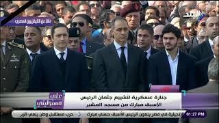لحظة بكاء علاء مبارك خلال الجنازة العسكرية للرئيس الأسبق